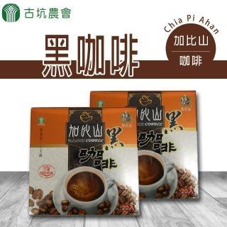 【古坑農會】加比山黑咖啡-3g-20包-盒(1盒組)