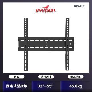 【EVERSUN 愛威森】32-55吋超薄液晶電視螢幕壁掛架(AW-02)
