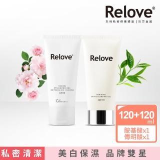 【Relove】私密清潔完美守護套組(私密清潔 私密美白)