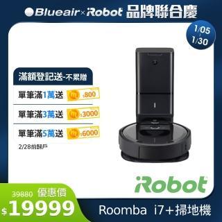 【iRobot】Roomba i7+台灣獨家限量版 自動倒垃圾 AI規劃路徑 wifi APP 掃地機器人(1/20-31限時下殺)