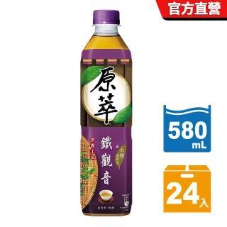 【原萃】原萃鐵觀音 含木柵鐵觀音 寶特瓶 580ml-24入(台灣在地好茶)