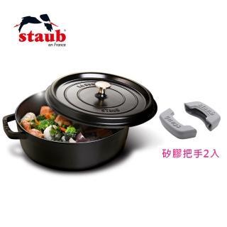 【法國Staub】圓型鑄鐵淺燉鍋26cm+矽膠鍋把手(2入)