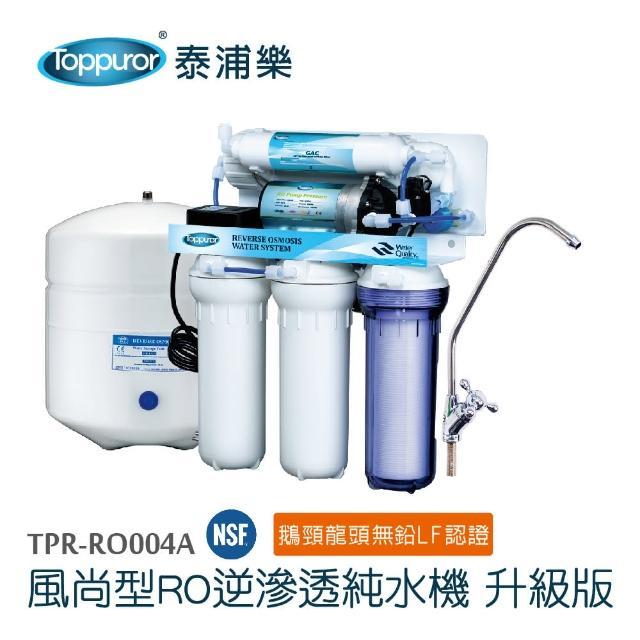 【Toppuror 泰浦樂】風尚型RO逆滲透純淨水機(含標準安裝 TPR-RO004A)
