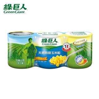 【綠巨人】天然特甜玉米粒(198gX3/組)