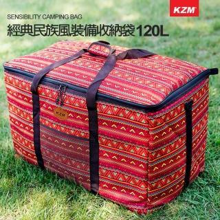 【KAZMI】KZM 經典民族風裝備收納袋120L(裝備收納袋/露營收納袋)