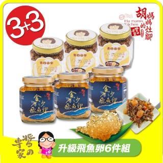 【澎湖胡媽媽灶腳】飛魚卵干貝醬6件組(飛魚卵*3+干貝醬*3)