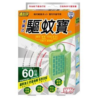 【速必效】驅蚊寶-60日用(防蚊掛片 每片內含8面藥布)