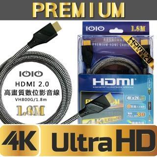 【IOIO】HDMI 2.0高畫質數位影音線VH800G/1.8M(HDMI、高解析、PREMIUM)