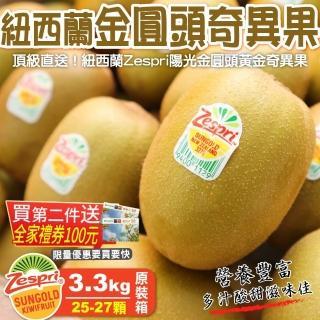 【WANG 蔬果】Zespri紐西蘭黃金奇異果25-27原箱(約3.3Kg±10%含箱重)