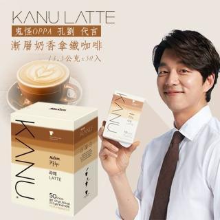 【MAXIM 麥心】KANU Original Latte 漸層奶香無糖拿鐵咖啡 50包入(13.5公克x50入)