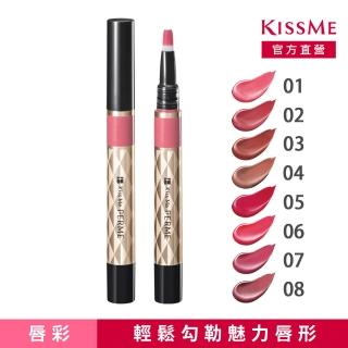 【KISSME 台灣奇士美】FERME水漾繪色口紅筆(1.9g)