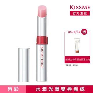 【KISSME 台灣奇士美】FERME誘光水潤唇膏(2.2g)