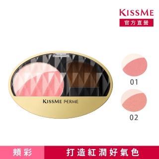 【KISSME 台灣奇士美】FERME晶燦立體腮紅(5g)