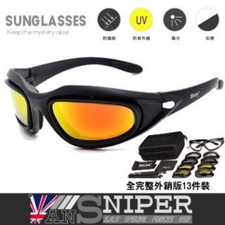 【英國ansniper】SP-Ci5/S.A.S軍規全天候抗UV藍光鏡碗式戰術眼鏡外銷13件組(運動/偏光/太陽眼鏡/抗UV)