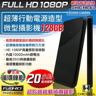 【CHICHIAU】1080P 超薄長效移動偵測錄影行動電源造型微型針孔攝影機-128G
