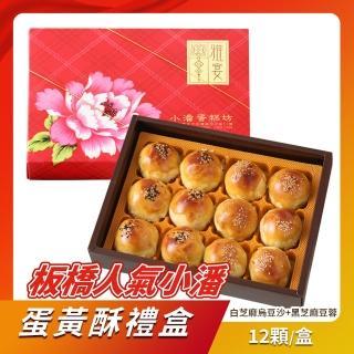 【小潘】蛋黃酥(白芝麻烏豆沙+黑芝麻豆蓉*1盒)