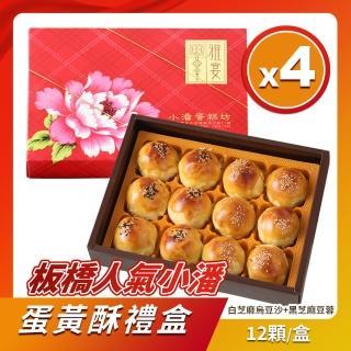 【小潘】蛋黃酥(白芝麻烏豆沙+黑芝麻豆蓉*4盒)