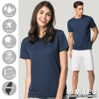 【MI MI LEO】台灣製速乾吸排機能T恤-深藍(SET)