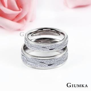 【GIUMKA】情侶對戒 銀河情緣 白鋼戒指 情人戒指 情人節 禮物 單個價格 MR08022(銀色)