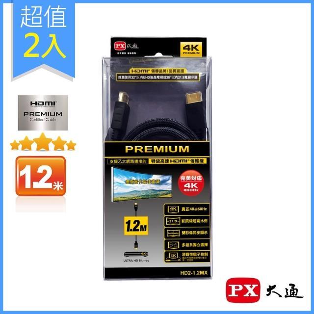 【PX 大通】2入組★HD2-1.2MX 4K60Hz超高畫質PREMIUM特級高速HDMI 2.0編織影音傳輸線1.2米