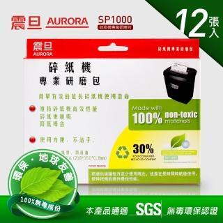 【AURORA 震旦】碎紙機專業保養研磨包12入裝(SP1000-12)