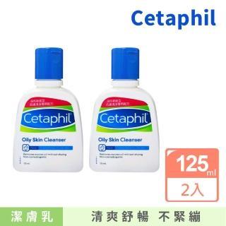 【Cetaphil 舒特膚】油性肌膚專用溫和潔膚乳125ml(兩入組)