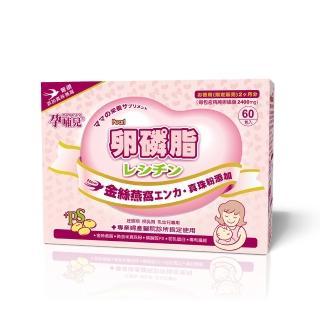 【孕哺兒】卵磷脂燕窩★多機能細末(添加金絲燕窩)