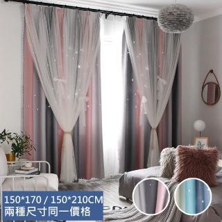 【巴芙洛】莫蘭迪雙層浪漫遮光窗簾(雙層窗簾/遮光窗簾/窗簾/蕾絲窗簾/)