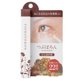 【白雪姬】*Tsubuporon職人軟化小肉芽柔軟刷頭溫感凝膠-眼周專用(1.8ml)