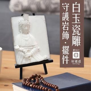 【TALES 神話言】岩飾‧白玉瓷雕(文創 禮品 禮物 收藏)