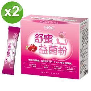 【永信HAC】舒蜜益菌粉(2.5gx30包x2盒)