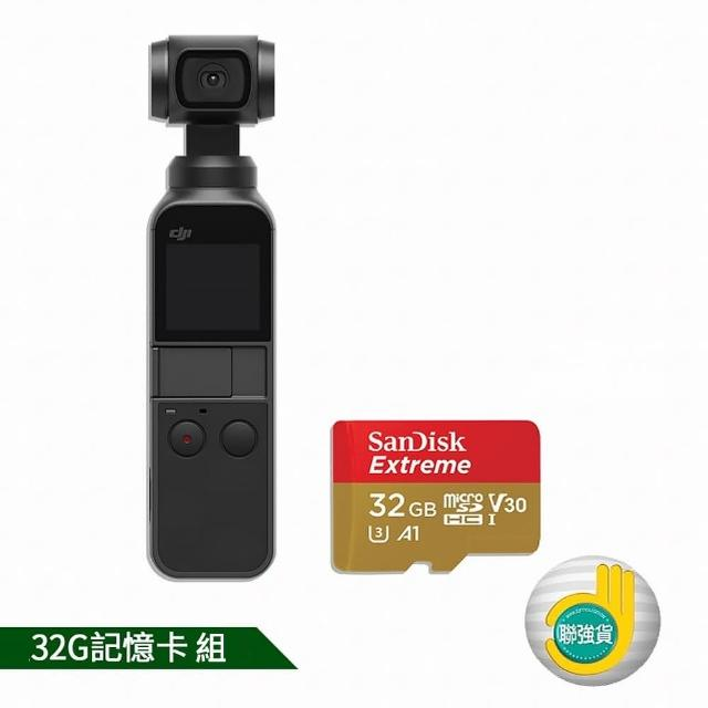 【送32G卡】【DJI】Osmo Pocket(聯強國際貨)