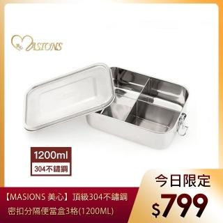 【MASIONS 美心】維多利亞Victoria頂級304不鏽鋼密扣分隔便當盒3格(1200ML)