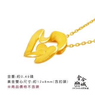 【金合城】黃金心心相印墜子 2P2711(金重約0.49錢)