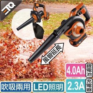 【ETQ USA】20V鋰電吹葉機/鼓風機/吹風機-4.0AH套裝組(吹吸兩用 輕巧方便使用 燒烤/生火)