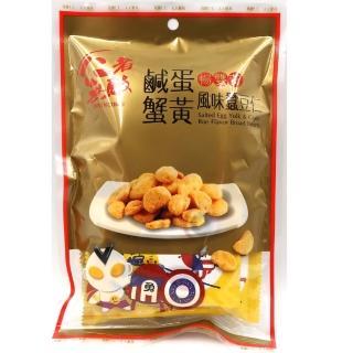 【仁者無敵】鹹蛋蟹黃風味蠶豆(60g*3包)
