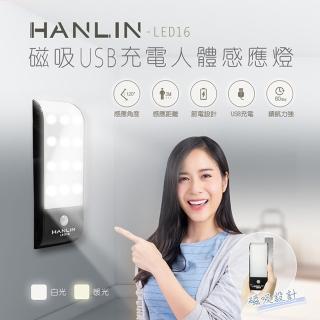 【磁吸USB充電人體感應燈】LED16/