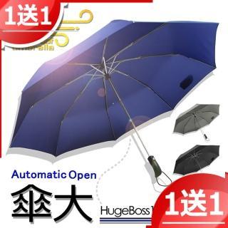 【買一送一】136cm-三人自動傘/白金輕量版(主色+隨機色各1把)