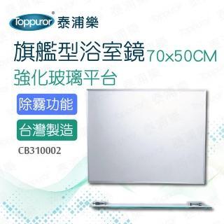 【Toppuror 泰浦樂】旗艦型衛浴鏡附平台 70x50CM(CB310002)