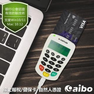 【aibo】AB12 二代確認型晶片讀卡機