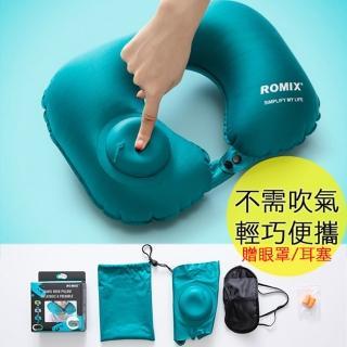 【iSFun】自動充氣*旅行按壓飛機頸枕附眼罩耳塞(隨機色)