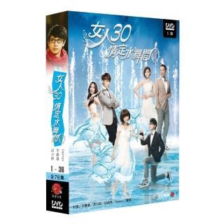 【弘恩影視】女人30情定水舞間 DVD