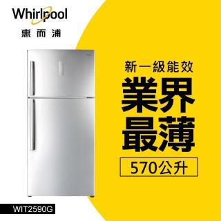 【Whirlpool 惠而浦】570L◆一級能效創易上下門冰箱◆鈦金鋼(WIT2590G)