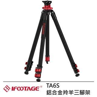 【IFOOTAGE】TA6 鋁合金羚羊三腳架