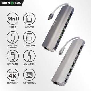 【Grenoplus】USB 3.0 Type-C(九合一多功能Macbook Hub集線器)