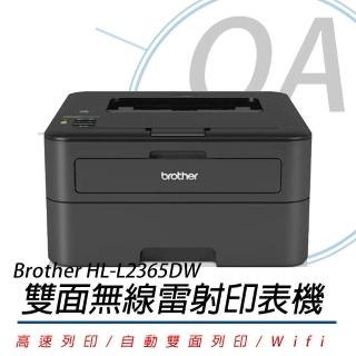 【Brother 兄弟牌】Brother HL-L2365DW A4高速雙面無線黑白雷射印表機(公司貨)