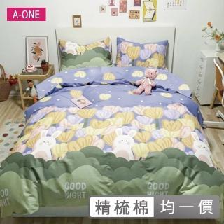 【A-ONE】100%精梳純棉-床包枕套組 單/雙/大-台灣製-多款任選