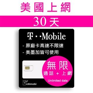 【citimobi】美國預付卡 - T-Mobile高速不降速4G LTE與加拿大墨西哥漫遊(可熱點分享)