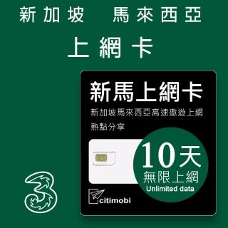 【citimobi】新加坡馬來西亞上網卡 -10天吃到飽(可熱點分享)
