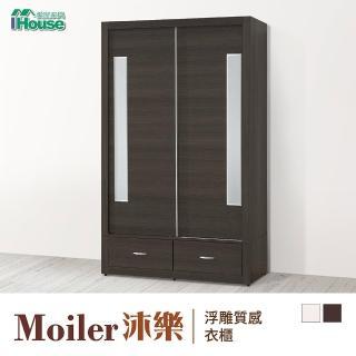 【IHouse】沐樂 浮雕質感4x7尺大二抽衣櫃
